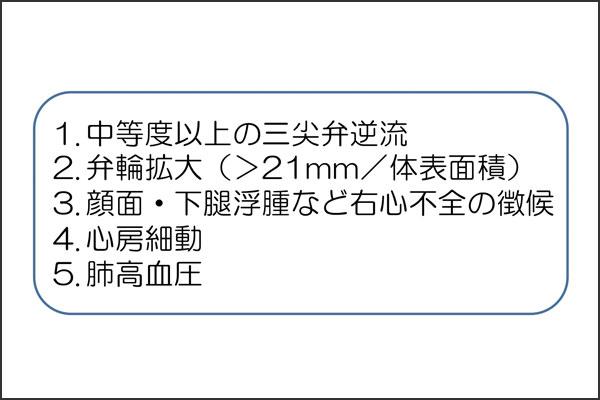 28_tricuspidregurgitation_07