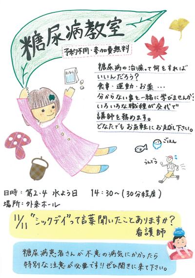 20151111_Diabetes_01
