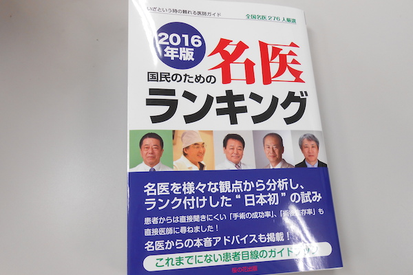 20151126_doctors-ranking-book_01