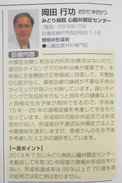 20151126_doctors-ranking-book_02