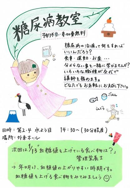 20160113_diabetes-class_01