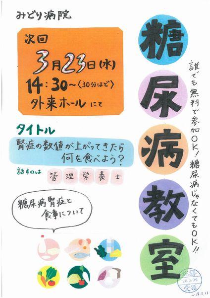 20160323_diabetes_class