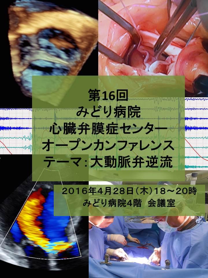 20160428_valvulardisease_conference