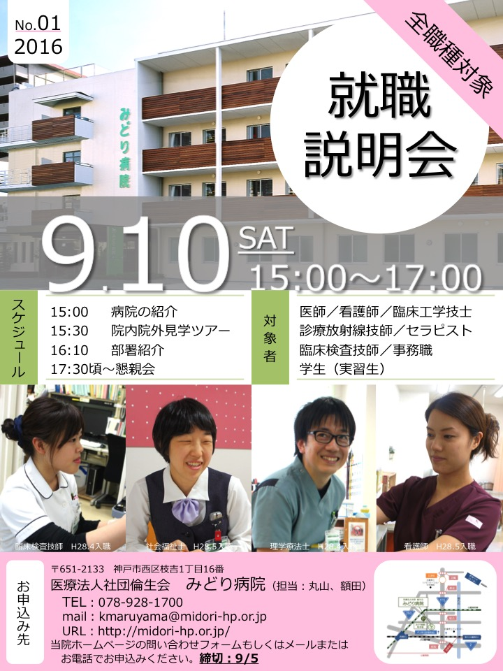 20160910_career fair