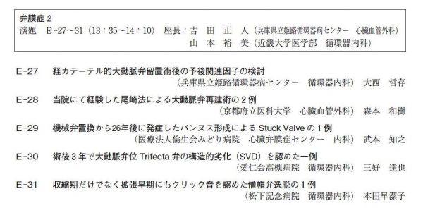 ikyoku_160716_3