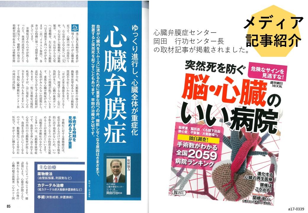【岡田行功センター長】朝日MOOK「脳・心臓のいい病院」